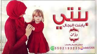 اجمل شيلة مدح بنت باسم رزان 2020 شيلة من الأم لبنتها رزان,شيلة بنتي يا بنت الرجال,كلمات جديد