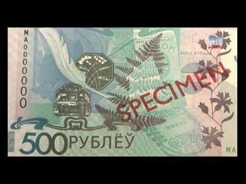 Новые деньги вводятся в Беларуси
