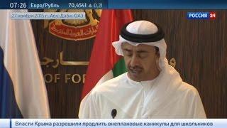 Объединённые Арабские Эмираты ожидают роста турпотока из России(Объединённые Арабские Эмираты ждут роста турпотока из России. Об этом говорили на заседании межправительс..., 2015-11-28T06:48:51.000Z)