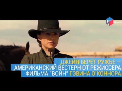 Новое кино: Франкофония, Джейн берет ружьё, Чужая страна