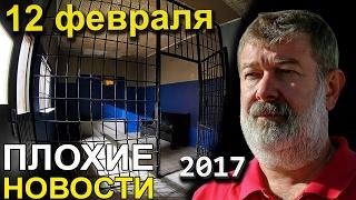 Вячеслав Мальцев | Плохие новости | Артподготовка | 12 февраля 2017