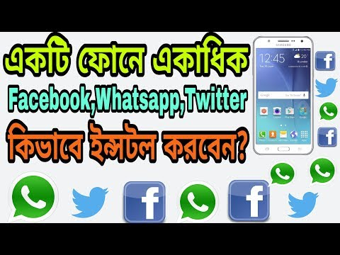 How To Clone Android Application | Use Many Facebook,Whatsapp,Twitter On...