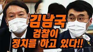 """[국회] 김남국 극 대노!! """"검찰이 정치를 …"""