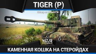 НЕЖНЕЙШИЙ НАГИБЧИК!.. Pz.Bfw.VI (P) Tiger (P) в War Thunder