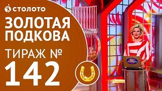 Столото представляет | Золотая подкова тираж №142 от 20.05.18