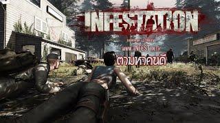 อยากเจอคนจริงใจ มีไหมแถวนี้ - Infestation Thailand