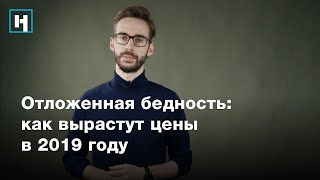 Как вырастут цены в 2019 году? Отложенная бедность в России