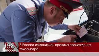 В России изменились правила прохождения техосмотра