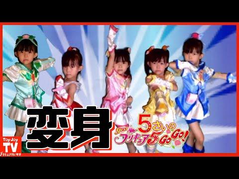 2008年のプリキュア「Yes!プリキュア5GoGo!」の5人連続なりきり変身! バンダイ公式衣装「なりきりキャラリートキッズ」(現行品は「変身...