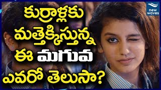 Unknown Facts About Malayalam Beauty Priya Prakash Varrier | #OruAdaarLove | New Waves