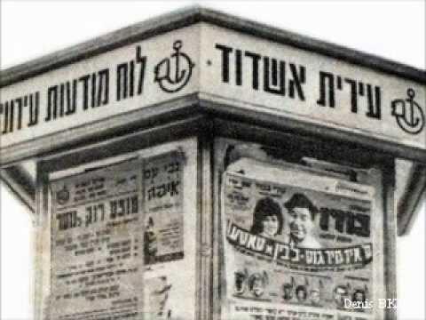 ASHDOD 1961 2011.wmv