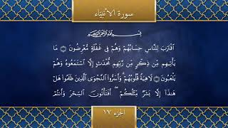 Holy Qur'an Recitation | Part 17 | #Ramadan2021 | تلاوتِ قرآن مجید