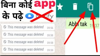 WhatsApp Ka delete message kaise padhe
