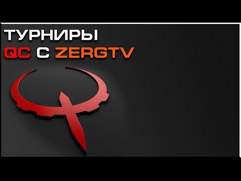 Игра за 150 000 $ - clawz vs voo - ФИНАЛ   QUAKECON 2017 с ZERGTV