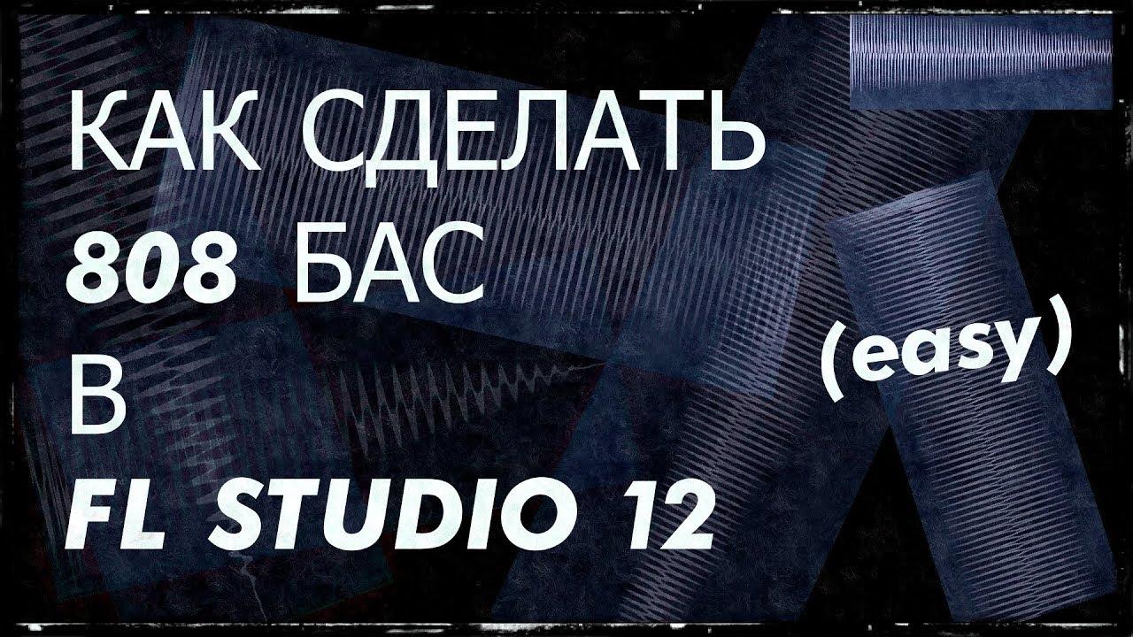Как сделать 808 басс в fl studio фото 155