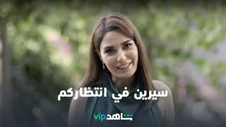 Cyrine Abdelnour invites you to watch the latest Arabic original productions