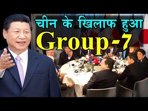 South China Sea को लेकर China के खिलाफ एकजूट हुए G-7 के शक्तिशाली देश | बैकफुट पर चीन