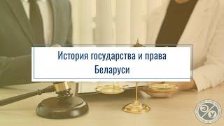 История государства и права Беларуси. Презентация дисциплины