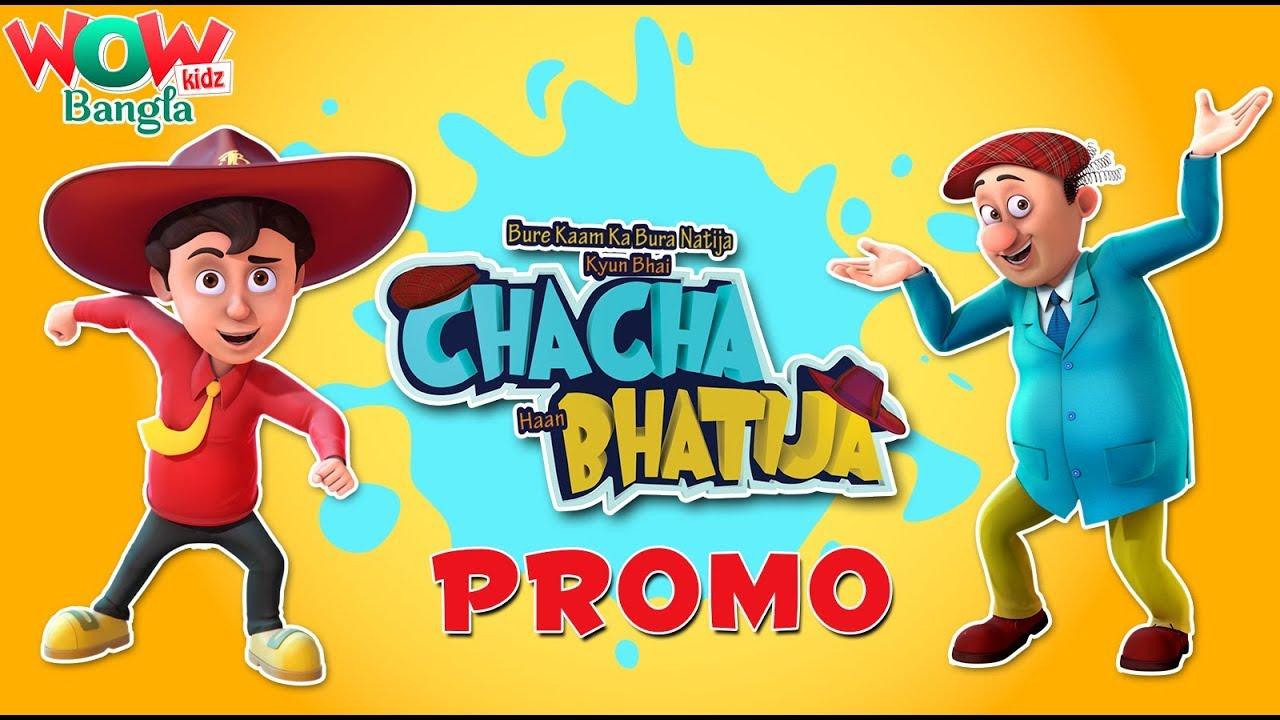 Chacha Bhatija Episod -75-78 Bangla Carton Download 16 February 2020 Zip