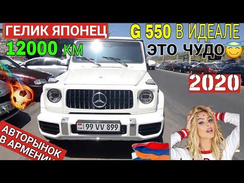 🇦🇲Авторынок в Армении 24 Мая 2020!!🔥Редкий Гелик Японец.