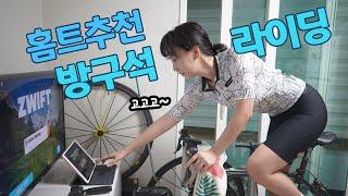 [eng] 실내 자전거 게임 추천! 집에서 자전거 타요…