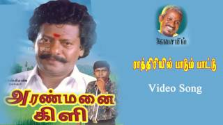 Aranmanai Kili Tamil Movie Video Songs | Rajkiran | Ahaana | Ilayaraja