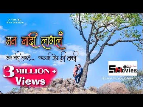 Man Nadi lagal #मन नादी लागलं सुपरहिट सोंगShivraj Movies Productions