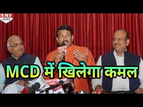 BJP ने फूंका Delhi में MCD Election का बिगुल, जीत की ओर बढ़ी Party