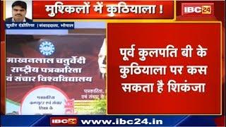 Makhanlal Chaturvedi National University में भर्ती घोटाला |Notice के बाद भी पेश नहीं हुए BK Kuthiala