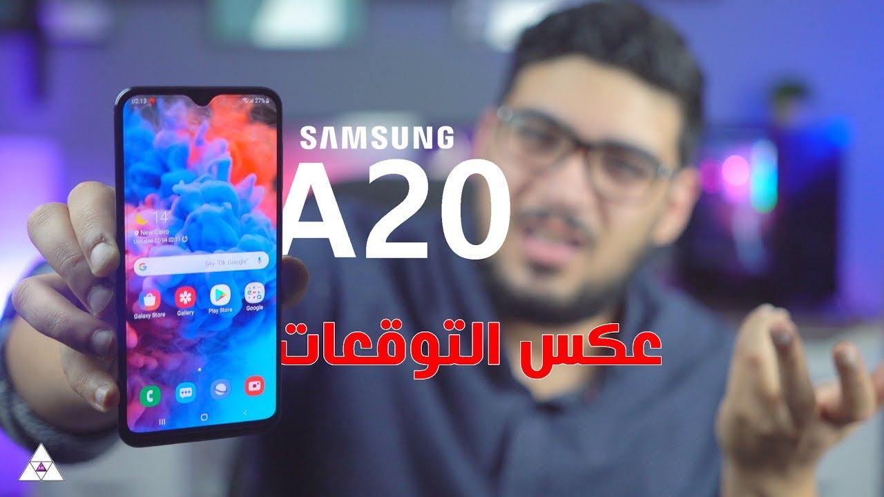 886be3df7 لا تشترى Samsung A20 قبل ما تتفرج عالفيديو دة! - YouTube