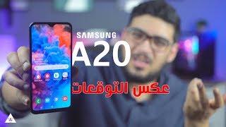 لا تشترى Samsung A20 قبل ما تتفرج عالفيديو دة!