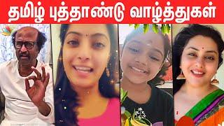 Celebrities 2020 Tamil New Year Wishes | Rajini, Varalakshmi, Manasvi, Namitha | Tamil Hot News