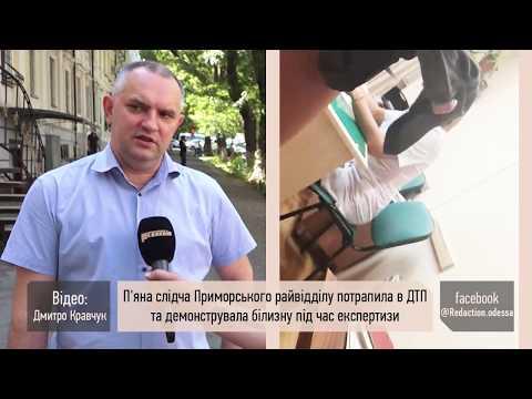 Пьяная следователь полиции попала в ДТП и показала трусики thumbnail