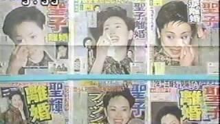 1997年 松田聖子離婚