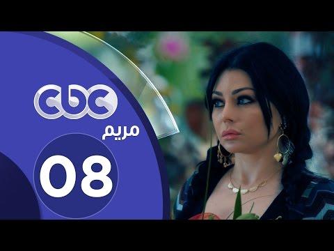 مسلسل مريم الحلقة 8 كاملة HD 720p / مشاهدة اون لاين