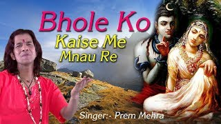 Bhole Ko Kaise Me Manu Re -  Bhole Baba Song 2018 - Prem Mehra - HD Video Song #Ambey Bhakti Video