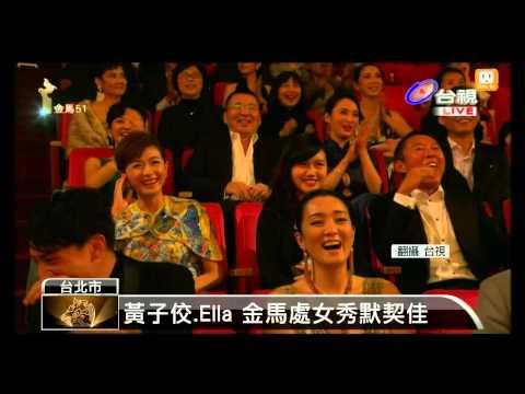 【2014.11.23】金馬51 黃子佼.Ella開場笑果十足 -udn Tv
