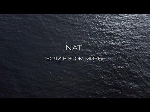 Смотреть клип Nat - Если В Этом Мире