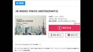 村上佳佑さん ラジオ出演部分 2017年12月1日放送 JK RADIO TOKYO...