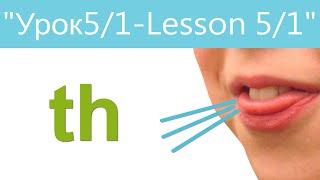 (SRp)Английский для начинающих (Урок 5/1-Lesson 5/1)