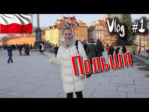 VLOG: Поездка в ПОЛЬШУ// Тур по Европе