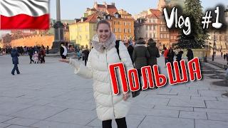 видео Туры в Польшу