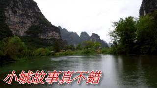 Gambar cover 小城故事(鄧麗君).mp4