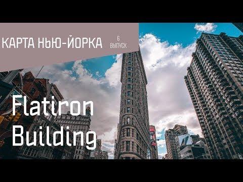 Карта Нью-Йорка. Детали: Flatiron Building