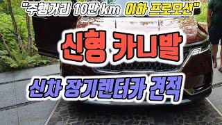 신형 카니발 풀체인지 9인승 10월 10만km 프로모션…