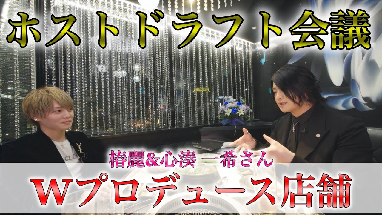 【一希さんコラボ第二弾】心湊 一希さん&椿麗Wプロデュース!新店メンバーに選ばれるのは!?ホストドラフト会議!!
