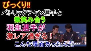 【羽生結弦選手】びっくり!!パトリックチャン選手と微笑み合う羽生選...