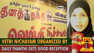 Vetri Nichayam Organized By Daily Thanthi Gets Good Reception from Students
