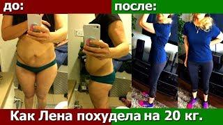 Как Лена похудела на 20 кг за 3 месяца