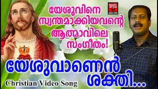 Yeshuvanenn Shakthi # Christian Devotional Songs Malayalam 2019 # Christian Video Song
